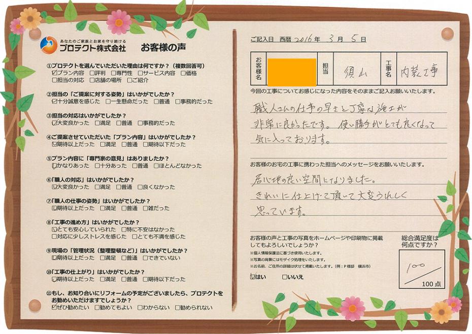 02_20160305_01