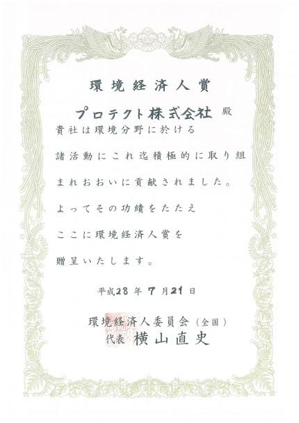 環境経済人賞