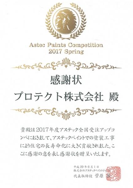 2017年度アステック全国受注アップコンペ 感謝状