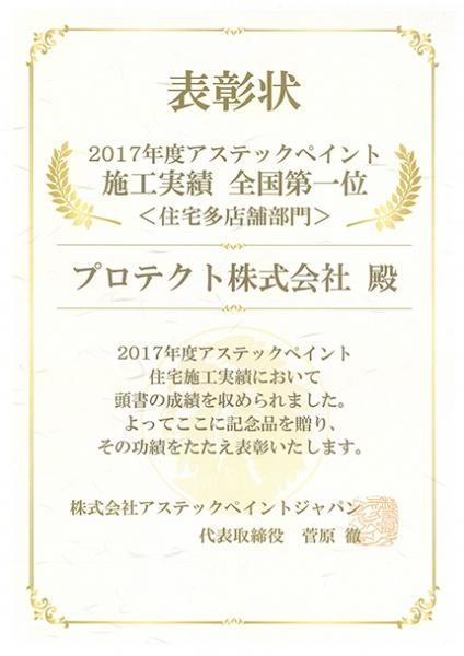2017年度アステックペイント 施工実績全国第一位