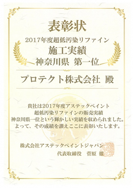 超低汚染リファイン施工実績神奈川県第一位