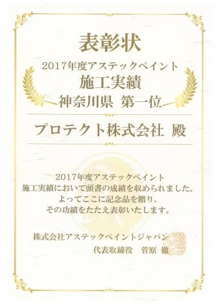 2017年度アステックペイント 施工実績 神奈川県 第一位