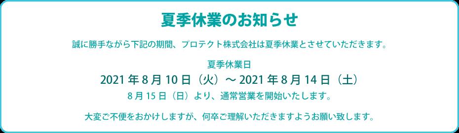 2021072502