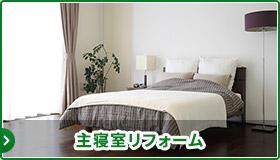 主寝室リフォーム