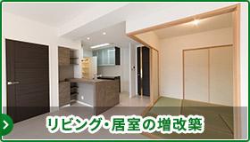 リビング・居室の増改築