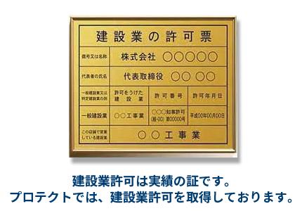 建設業許可票