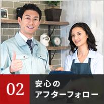 02 安心のアフターフォロー