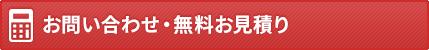 横浜・横須賀の総合リフォームに関するお問い合わせ