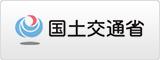国土交通省