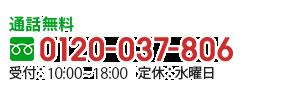 0120-037-806 横浜・横須賀の総合リフォームに関するお問い合わせはこちら