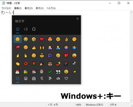 Windowsキーのショートカット