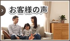 プロテクト株式会社が横浜・横須賀を中心に施工したお客様の声
