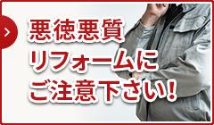 悪徳悪質リフォームにご注意下さい!