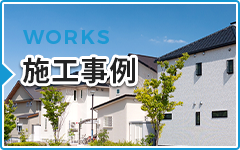 横浜市・横須賀市を中心に行った屋根塗装・総合リフォーム施工事例